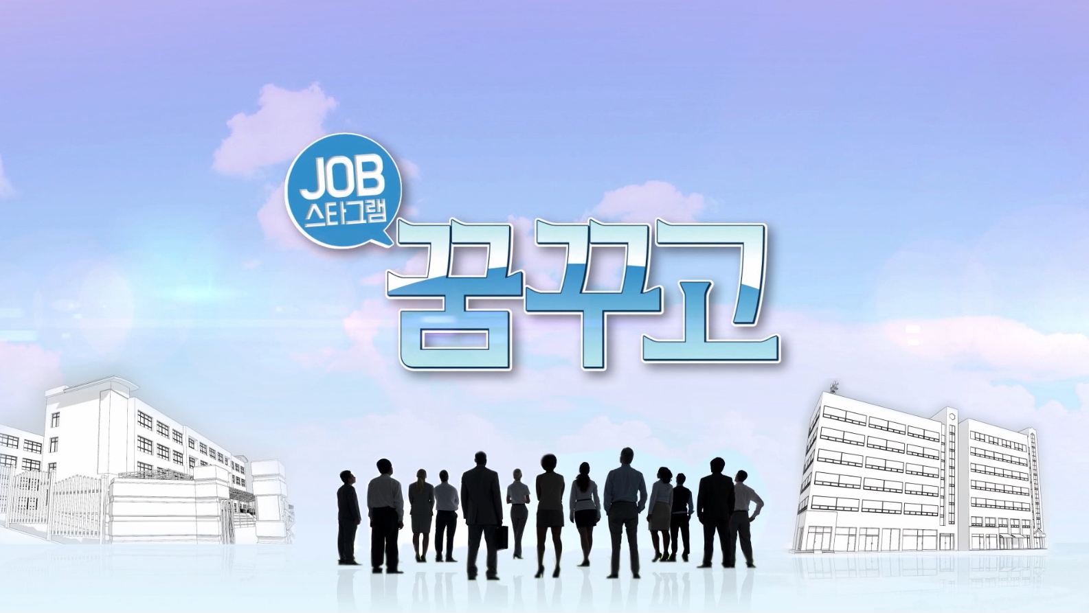 [JOB스타그램 꿈꾸고 180326]대한민국 먹거리 내가 책임진다. 한국농수산식품유통공사 김수영