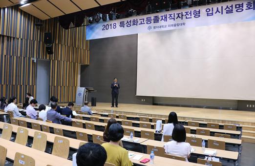 [미래융합대학]명지대, 재직자전형 설명회 개최