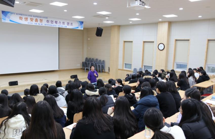 [제주]제주도교육청, 취업역량아카데미 캠프 개최