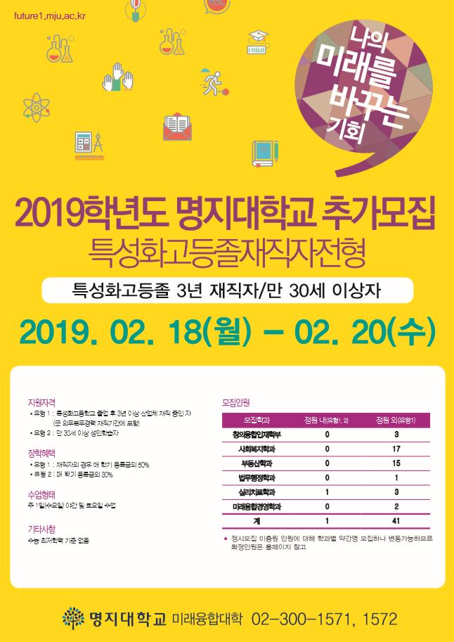 [미래융합대학]명지대, 신입생 추가모집
