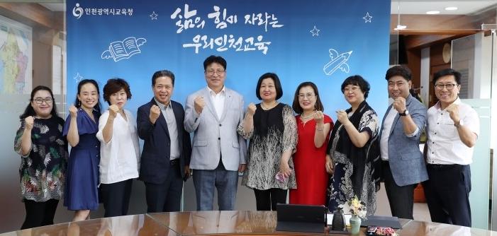 [인천]인천교육청, 특성화고 협의회 개최
