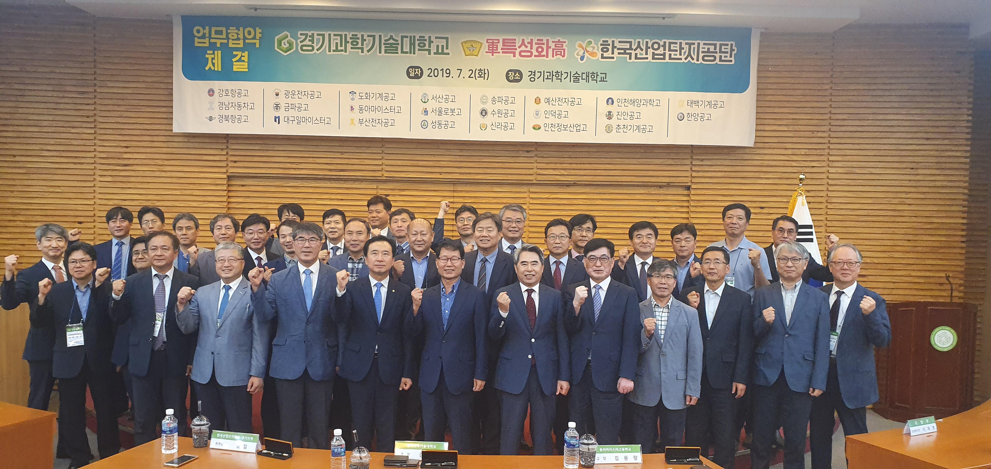 [대전]동마이스터고, 3자 공동협약 체결