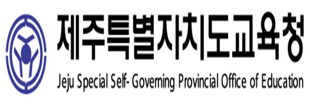 [제주]제주교육청, 직업계고 학과재구조화