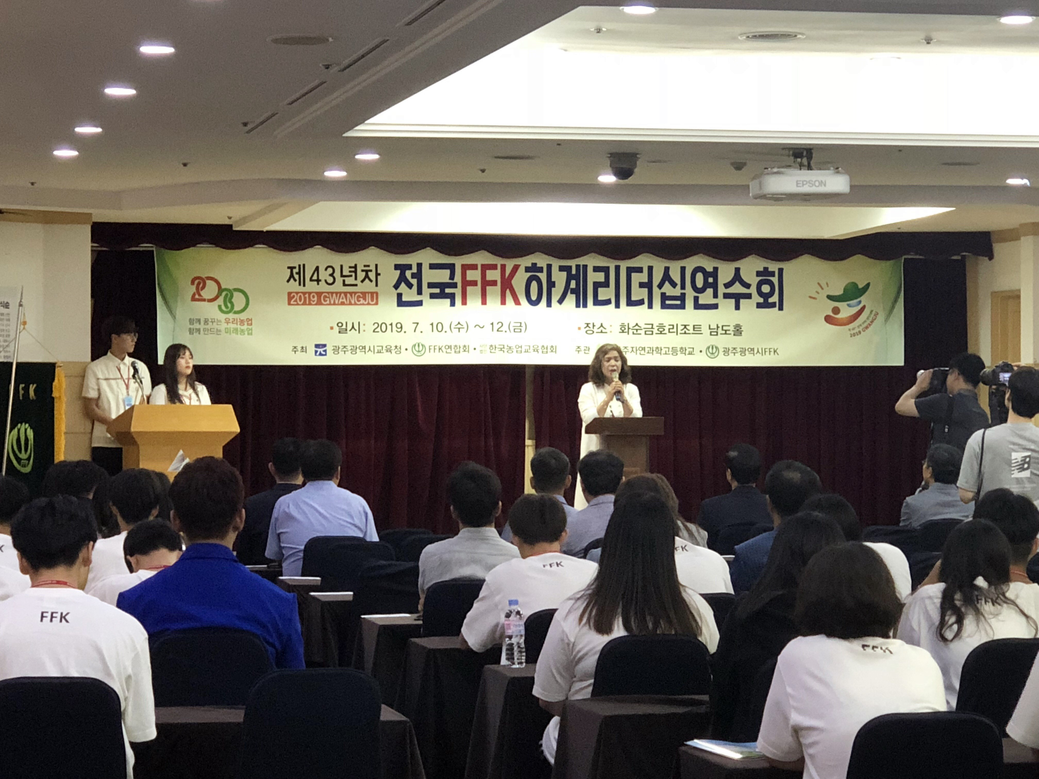 [광주]광주자연과학고, 농업교육 토론 진행