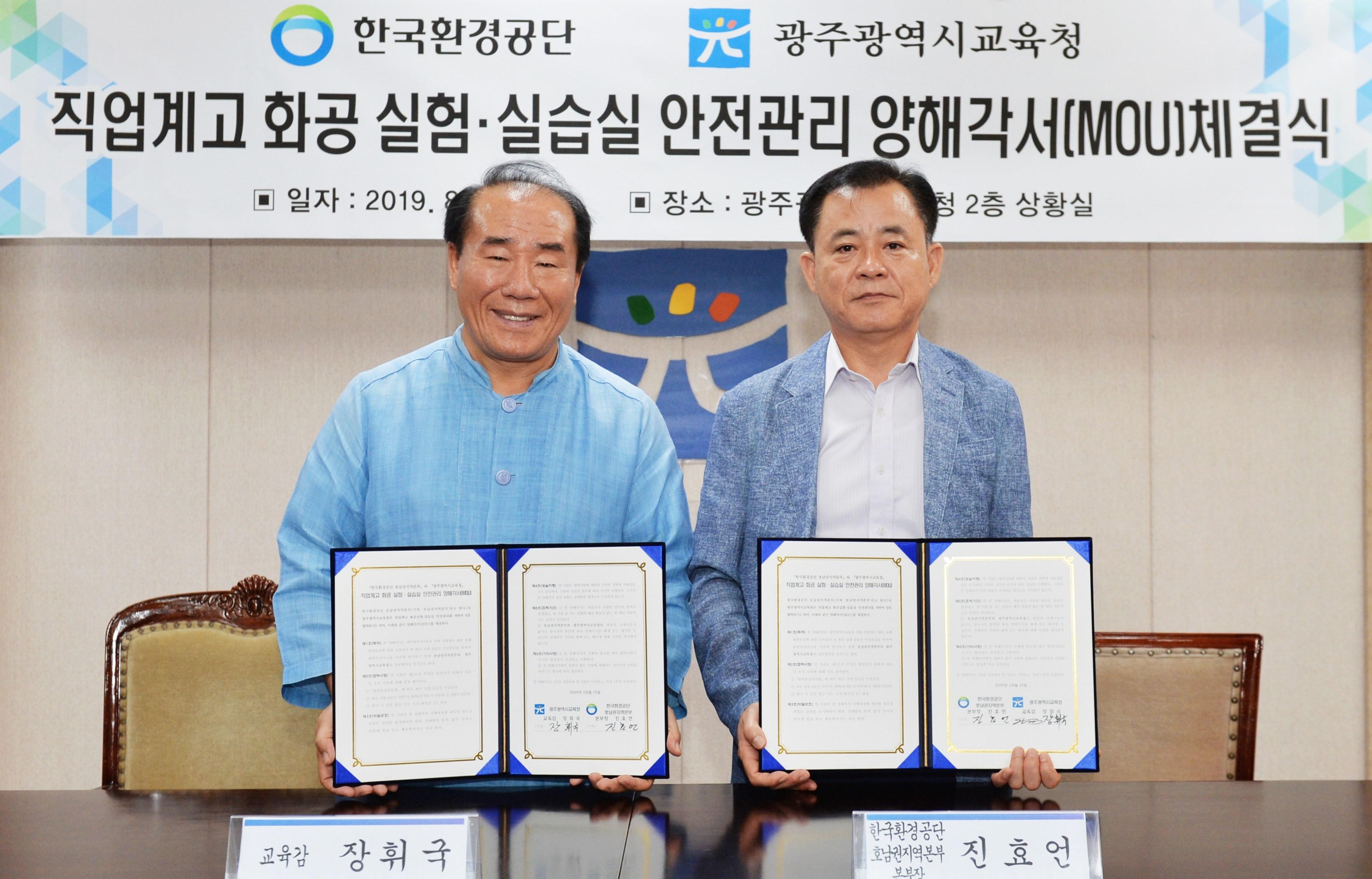 [광주]광주교육청, 화공 실습실 안전관리 MOU 체결