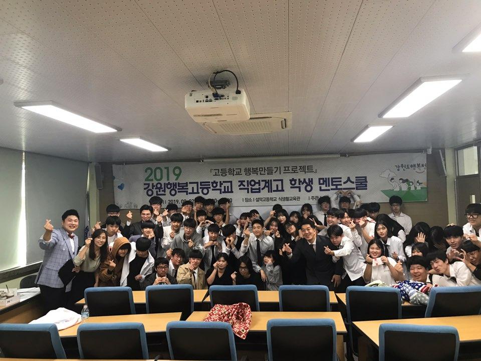 [강원]강원도교육청, 직업계고 학생 멘토 스쿨