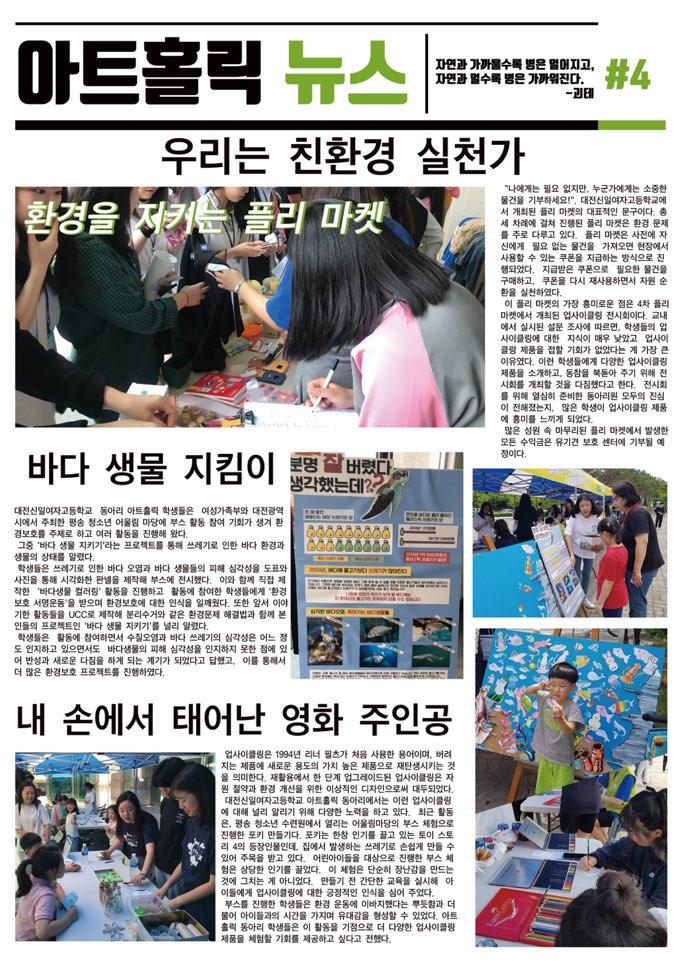 [대전]대전신일여고, 아트홀릭의 놀라운 활약
