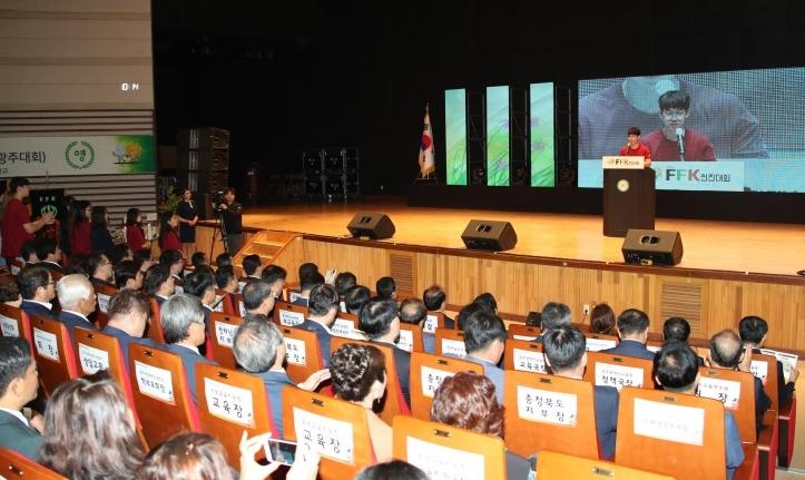 [광주]광주교육청, 전국FFK전진대회 성과 풍성