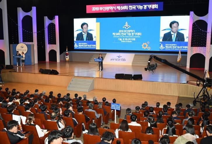 [부산]부산교육청, 전국기능경기대회 개막