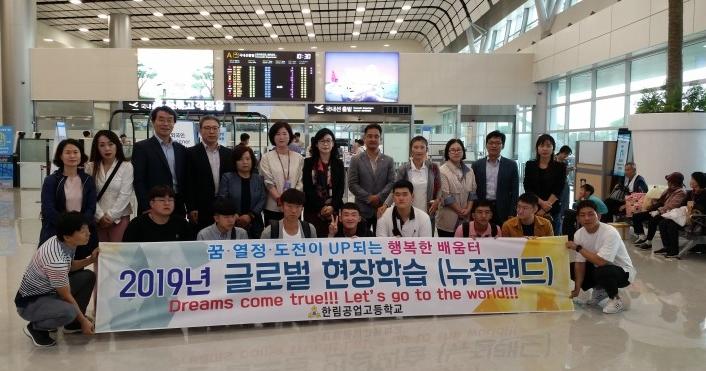 [제주]한림공고, 글로벌 현장학습 사업단 파견