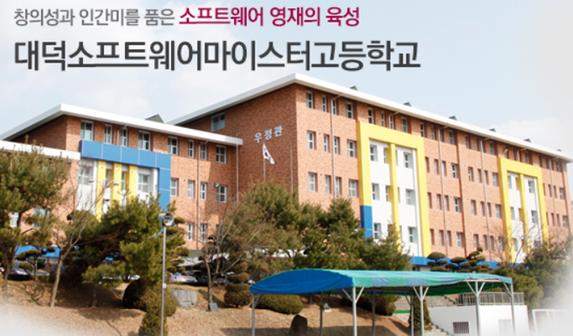 [대전]대전SW마이스터고, 유명 기업 방문 채용