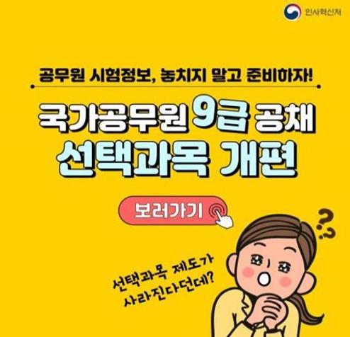 [인사혁신처]9급 공무원 공채시험 전문과목 필수화