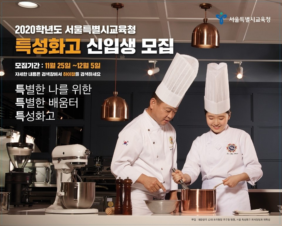 [서울]고명외식고, 특성화고 광고 홍보모델!