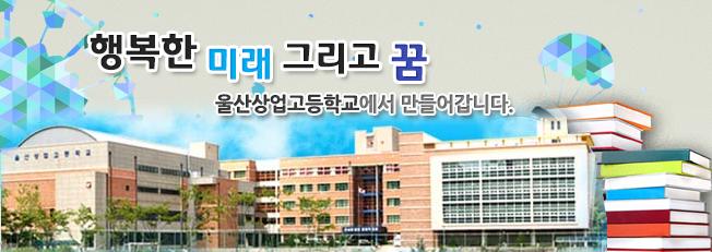 [울산]울산여상, 국가직 9급 선발시험 2명 합격