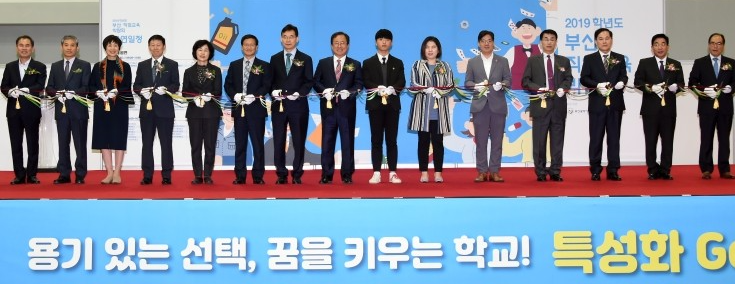 [부산]부산교육청, 직업교육박람회 개막