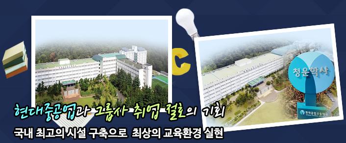 [울산]현대공고, 삼성전자 교육용 기자재 지원
