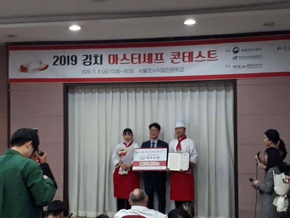 [경기]한국외식과학고, 김치마스터셰프콘테스트 입상