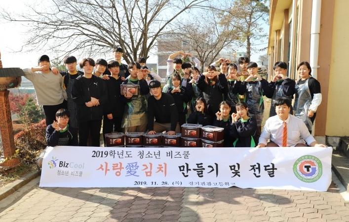 [경기]경기관광고, 사랑愛 김치 전달