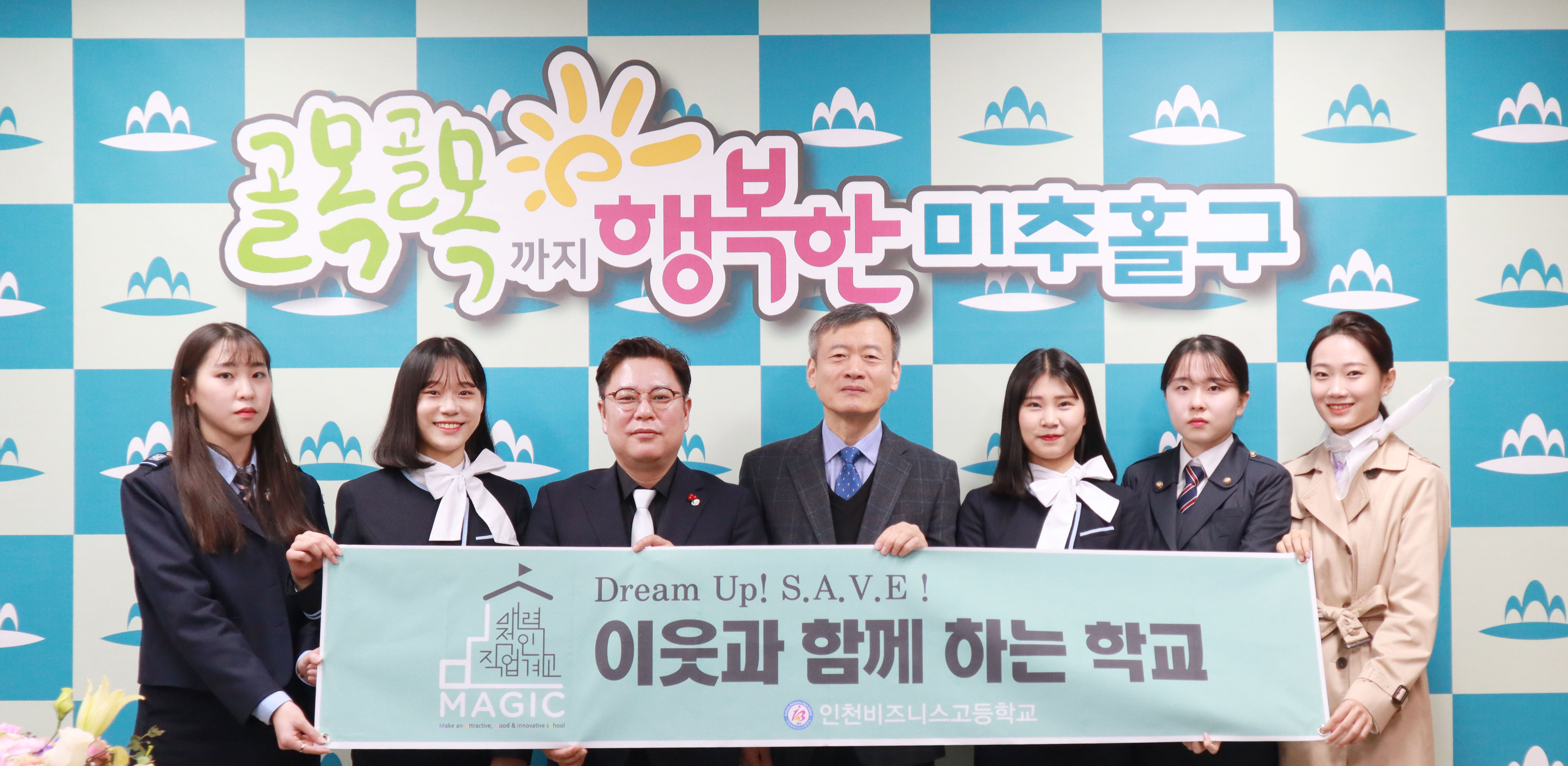[인천]인천비즈니스고, 물품 기부 행사