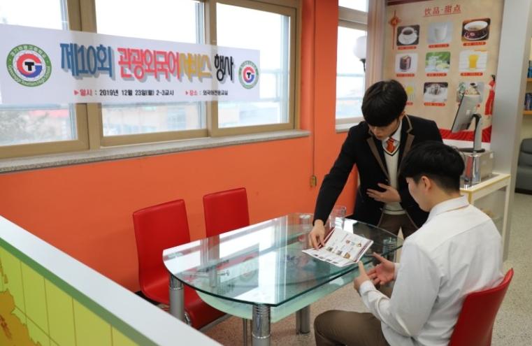 [경기]경기관광고, 관광외국어서비스 행사 개최