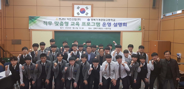 [대구]경북기계공고, 아진산업 직무교육 실시