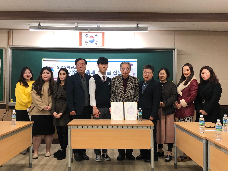 [제주]한국뷰티고, 학교기업 수익금 기부