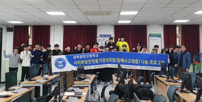 [광주]금파공고, 사이버침해대응전문가 합격