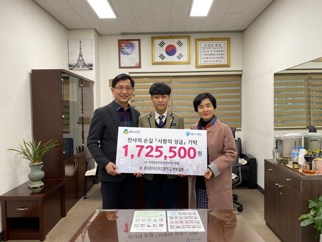 [대전]동아마이스터고, 축제 수익금 기부