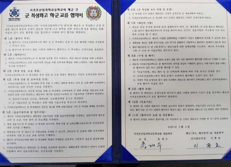 [제주]서귀산과고, 해군본부 협약 체결