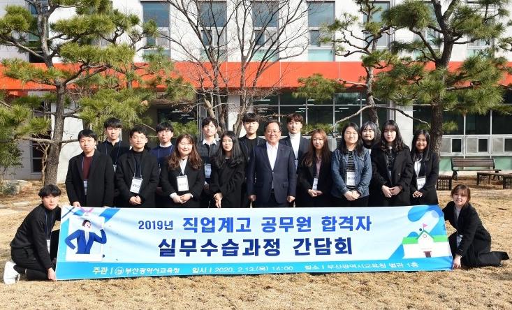 [부산]부산교육청, 직업계 공무원 합격자 간담회