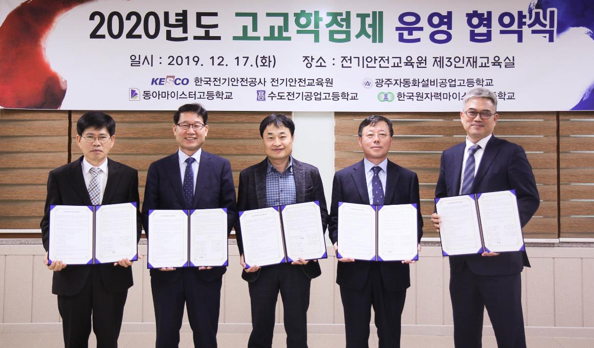 [대전]동아마이스터고, 전기안전교육원 협약