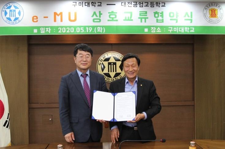 [대전]대전공고, 구미대학교 협약 체결
