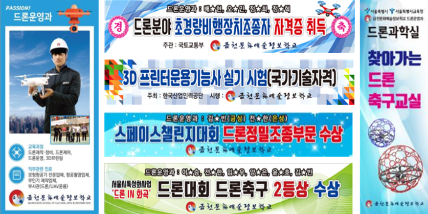 """[서울]금천문화예술정보학교, """"드론운영과, 미래의 꿈을 향한 차별화"""""""