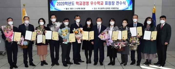[부산]부산교육청, 경남공업고 학교경영 우수학교에 표창장 수여