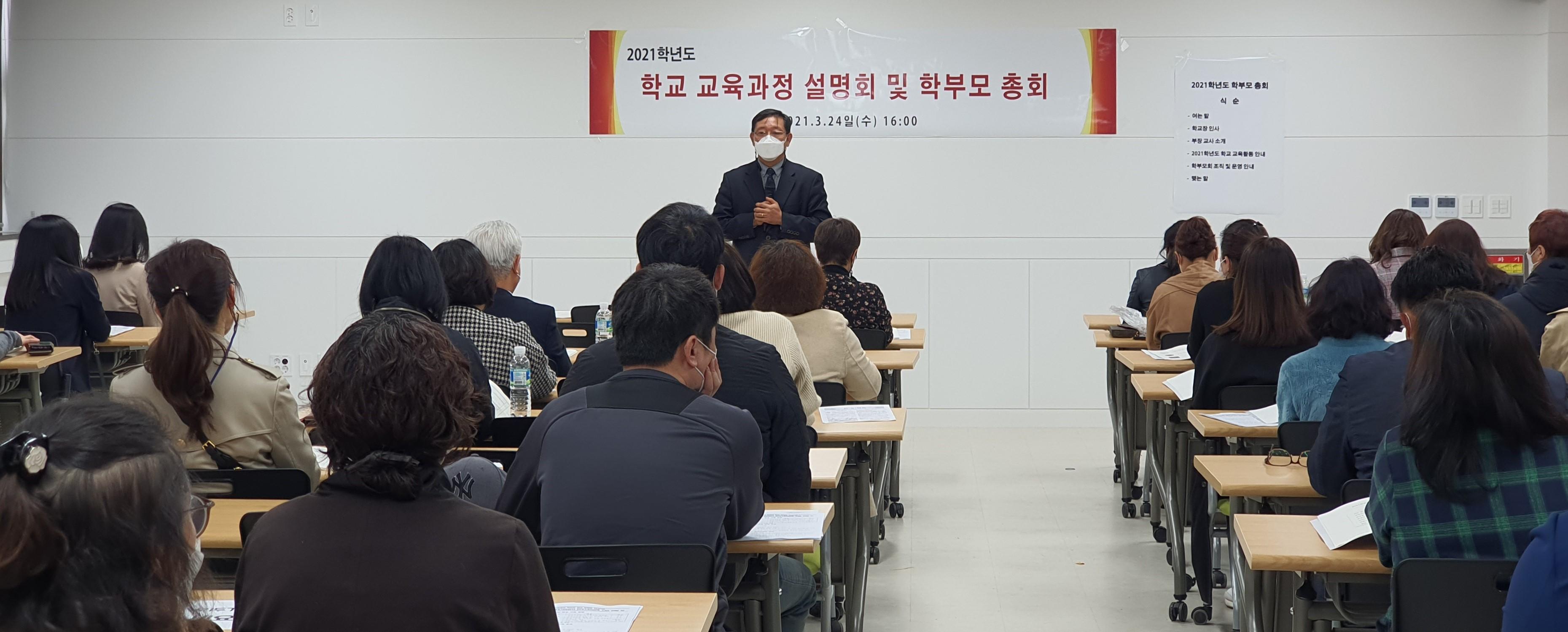 [제주]제주고, 2021학년도 학부모총회 열어 한마음으로 나아가다