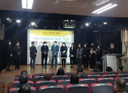 [서울]서울문화고, 학부모총회 및 교육과정 설명회