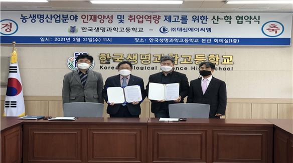 [경상]한국생명과학고, ㈜대신에이씨엠과 인재양성 및 취업역량 제고를 위한 산학협약 체결