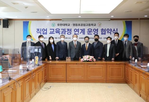 [서울]영등포공고, 유한대학교 직업교육과정 연계 운영 협약 체결