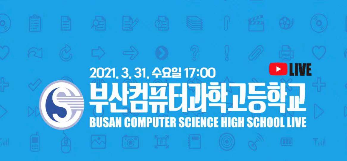 [부산]부산컴퓨터과학고, 청탁금지법 정착 및 불법찬조금 근절을 위한 학부모연수