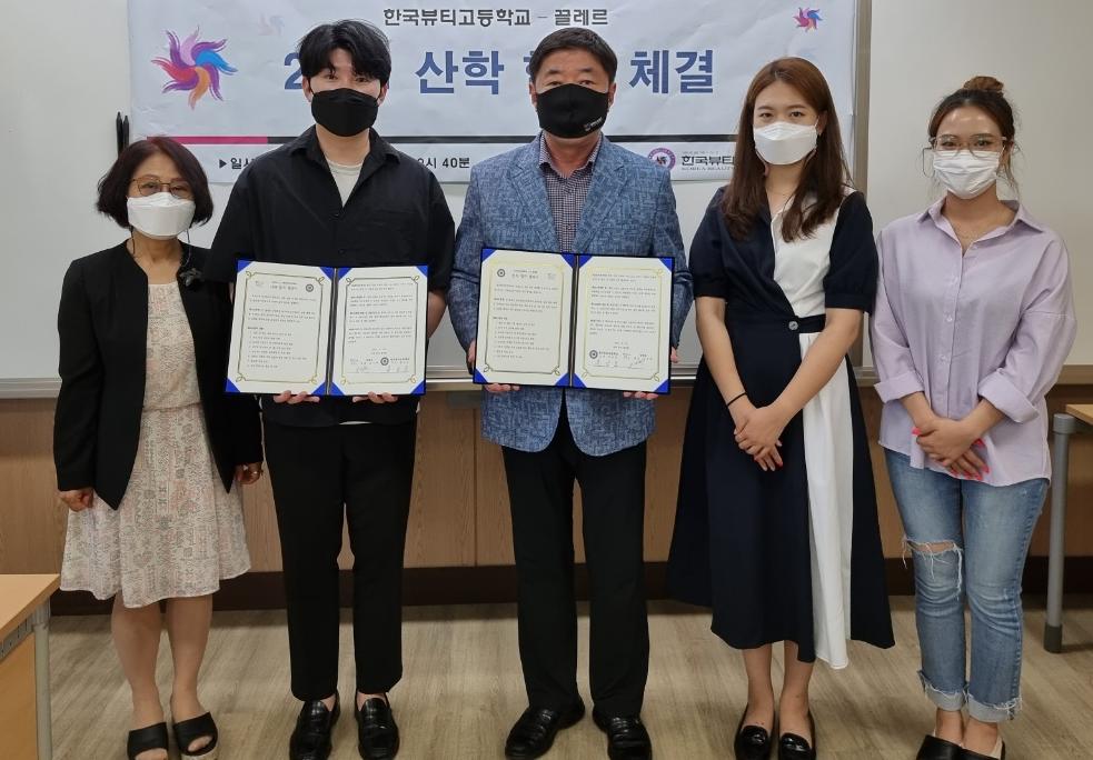 [제주]한국뷰티고, 끌레르와 산학협약 체결