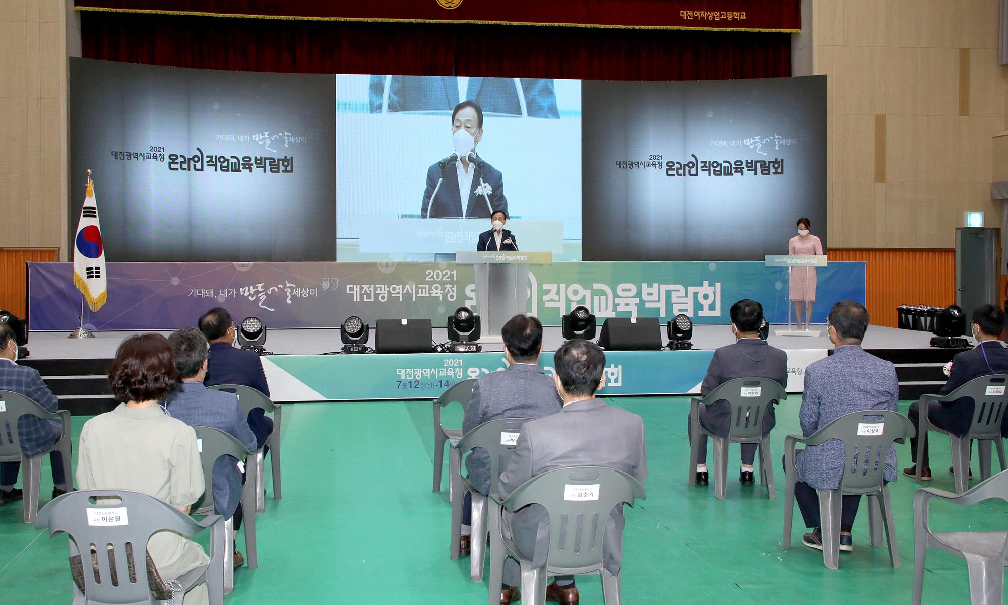 [대전]대전교육청, 온라인 직업교육 박람회 개최
