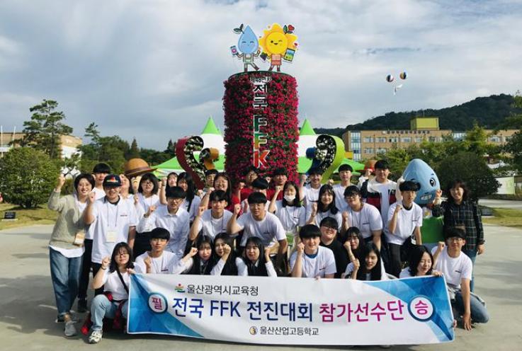 [울산]울산교육청, 제 45년차 온라인 전국FFK 하계리더십연수회 개최